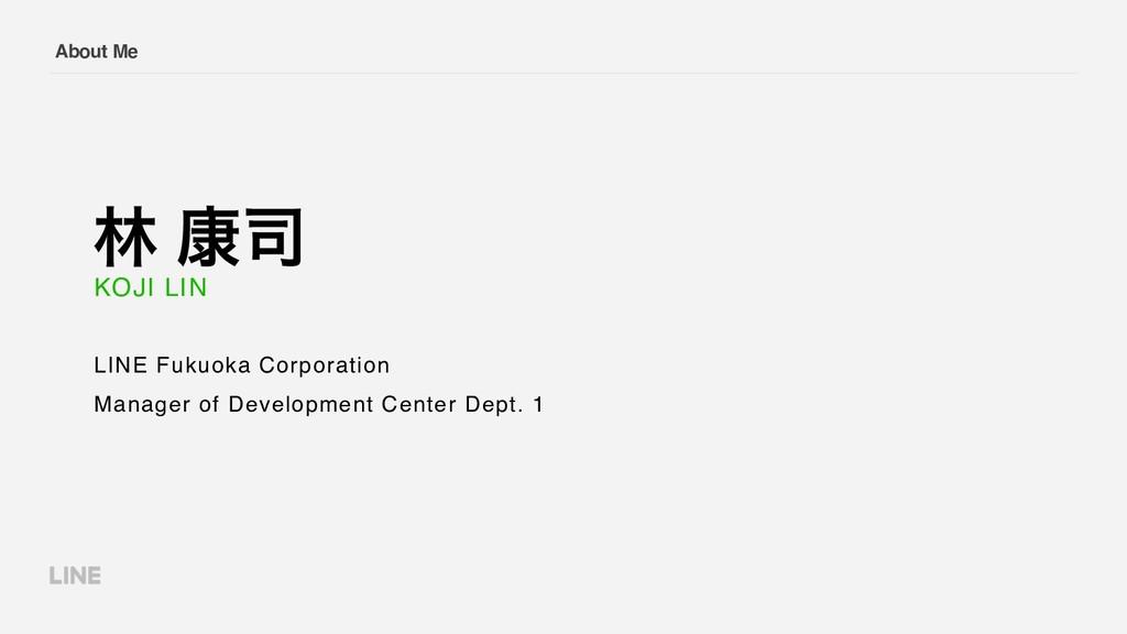 About Me ྛ ߁ LINE Fukuoka Corporation Manager ...