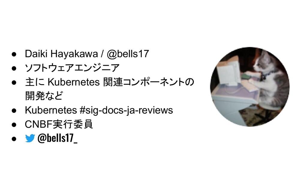 ● Daiki Hayakawa / @bells17 ● ソフトウェアエンジニア ● 主に ...