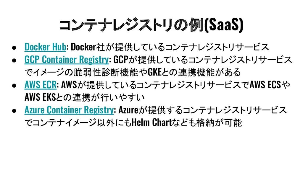 ● Docker Hub: Docker社が提供しているコンテナレジストリサービス ● GCP...