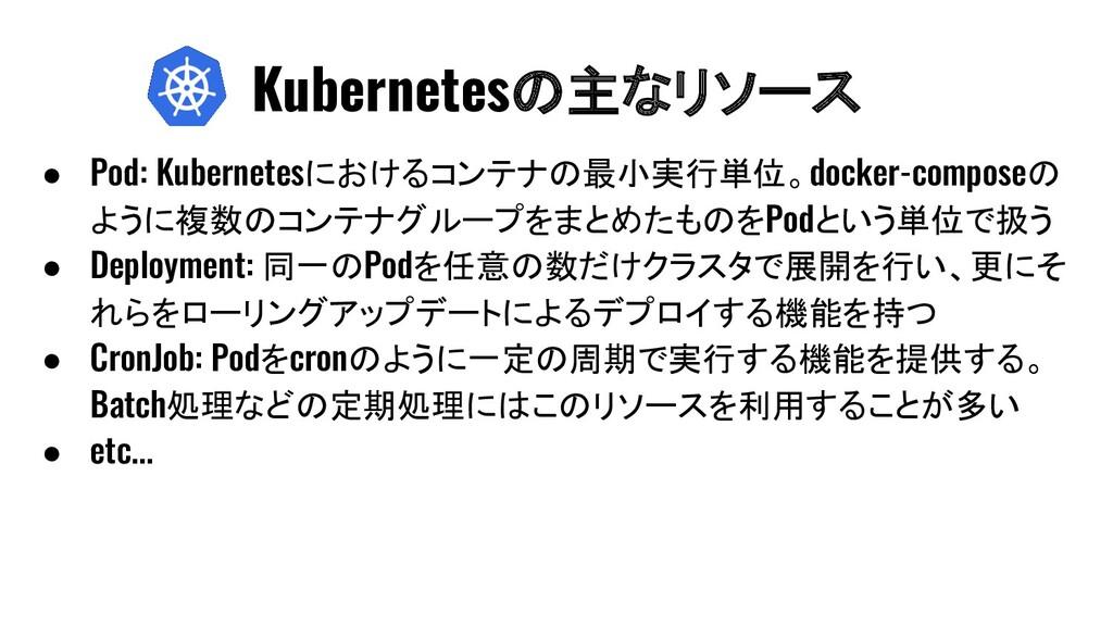 ● Pod: Kubernetesにおけるコンテナの最小実行単位。docker-compose...