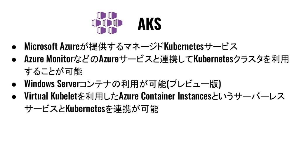 ● Microsoft Azureが提供するマネージドKubernetesサービス ● Azu...