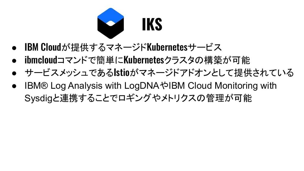 ● IBM Cloudが提供するマネージドKubernetesサービス ● ibmcloudコ...