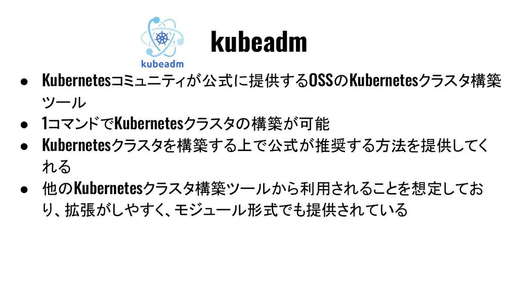 ● Kubernetesコミュニティが公式に提供するOSSのKubernetesクラスタ構築 ...