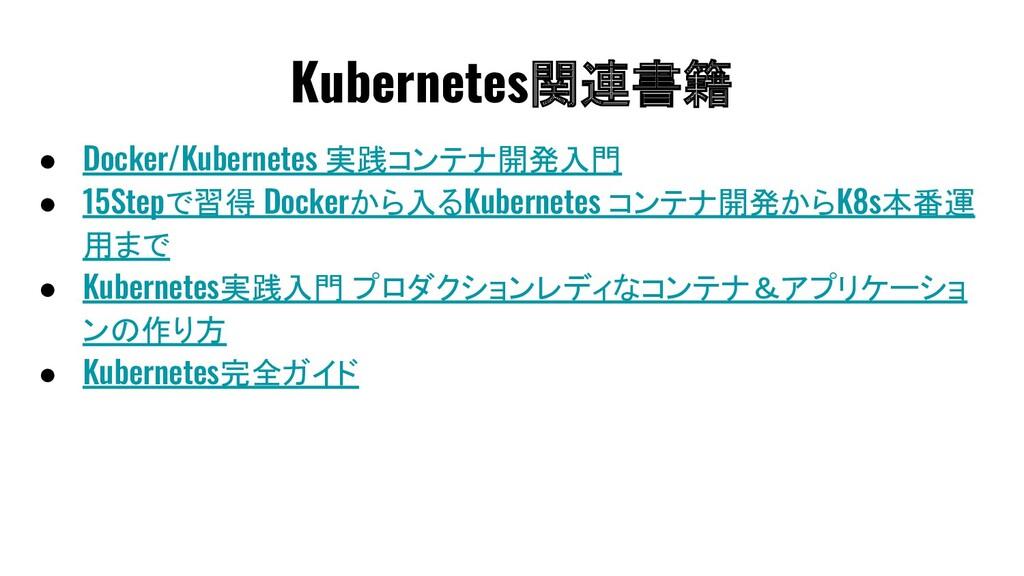 ● Docker/Kubernetes 実践コンテナ開発入門 ● 15Stepで習得 Dock...