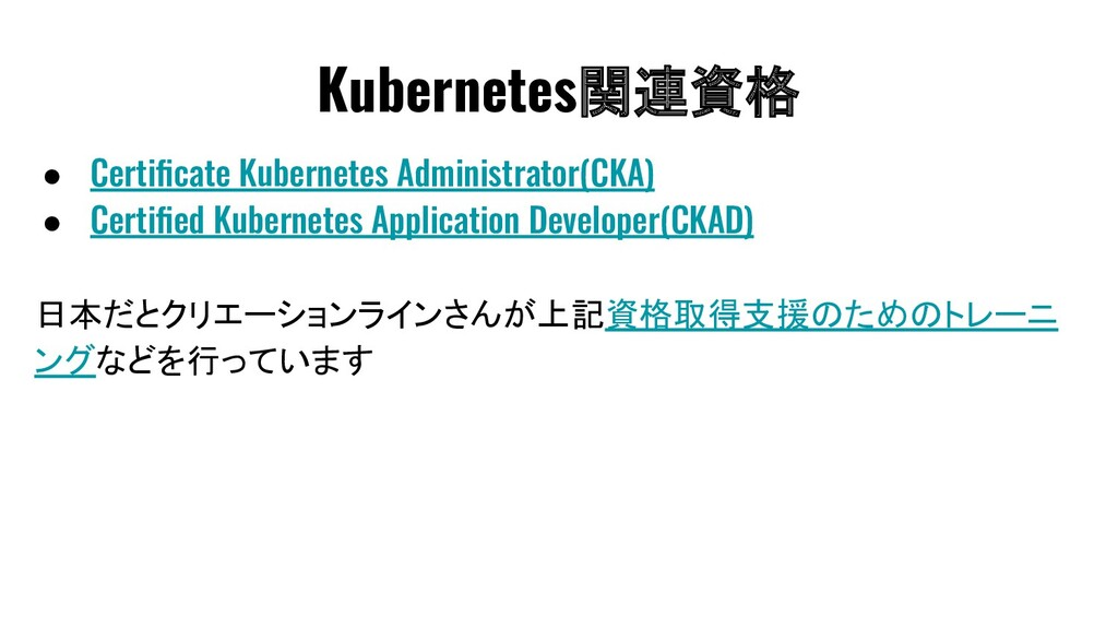 ● Certificate Kubernetes Administrator(CKA) ● Ce...