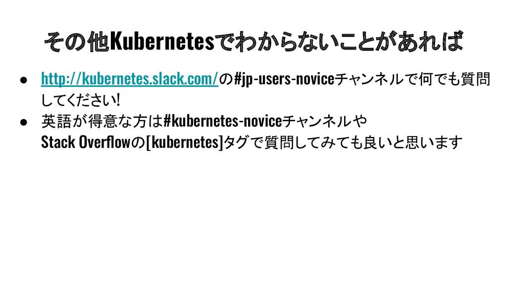 ● http://kubernetes.slack.com/の#jp-users-novice...