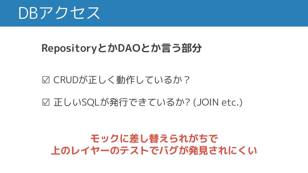 DBアクセス ☑ CRUDが正しく動作しているか? ☑ 正しいSQLが発行できているか? (J...