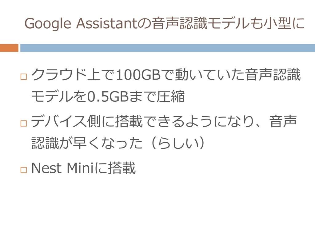 Google Assistantの音声認識モデルも小型に  クラウド上で100GBで動いてい...