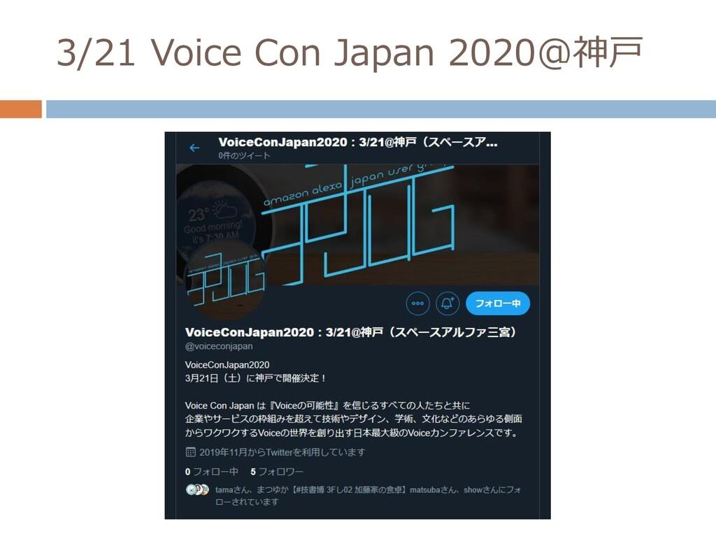 3/21 Voice Con Japan 2020@神戸