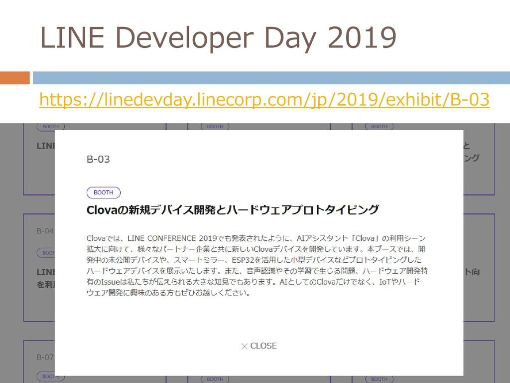 LINE Developer Day 2019 https://linedevday.line...