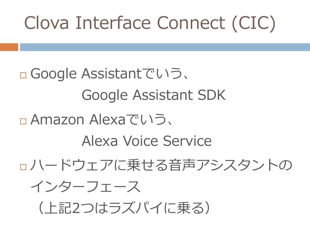 Clova Interface Connect (CIC)  Google Assistan...