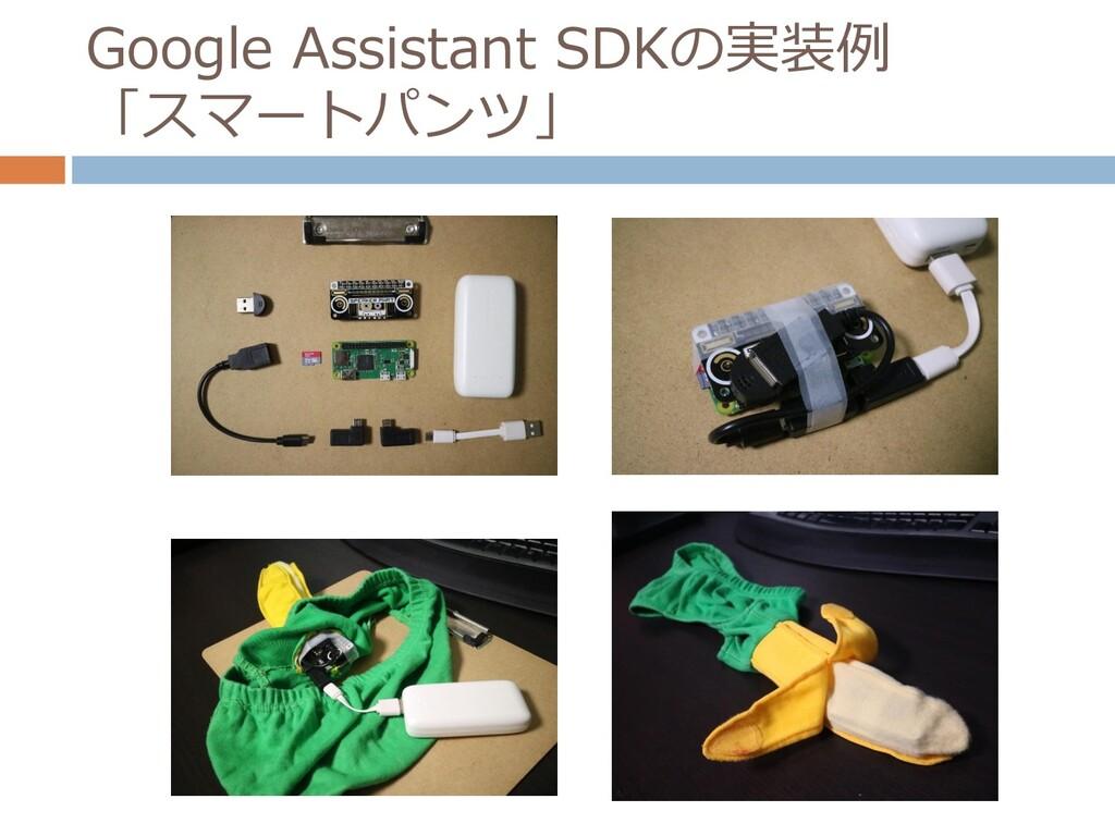 Google Assistant SDKの実装例 「スマートパンツ」