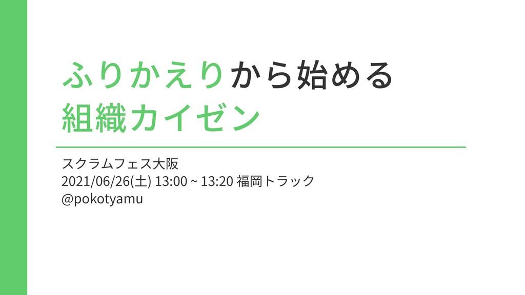 スクラムフェス⼤阪 2021/06/26(⼟) 13:00 ~ 13:20 福岡トラック @p...