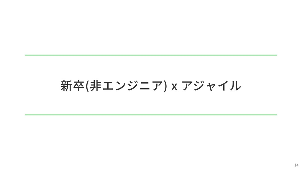 新卒(⾮エンジニア) x アジャイル 14