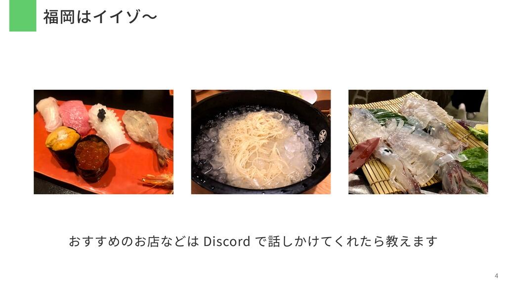 福岡はイイゾ〜 4 おすすめのお店などは Discord で話しかけてくれたら教えます