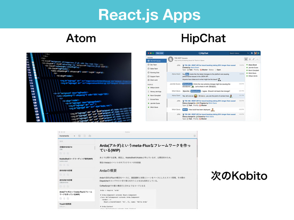 "React.js Apps ""UPN )JQ$IBU ͷ,PCJUP"