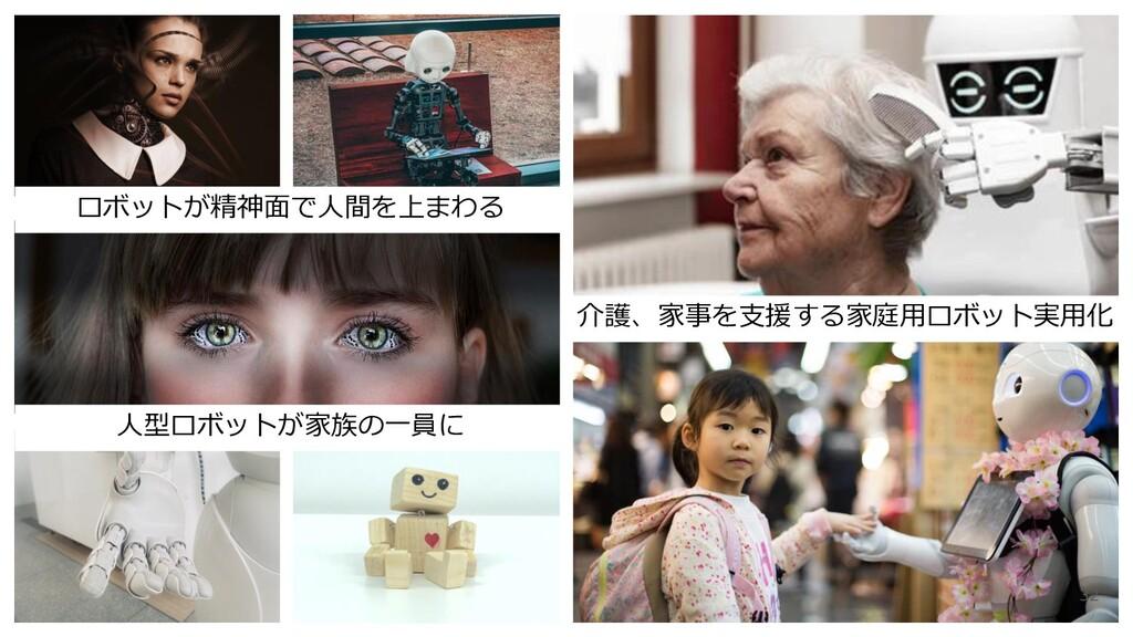 32 ロボットが精神面で人間を上まわる 人型ロボットが家族の一員に 介護、家事を支援する家庭用...