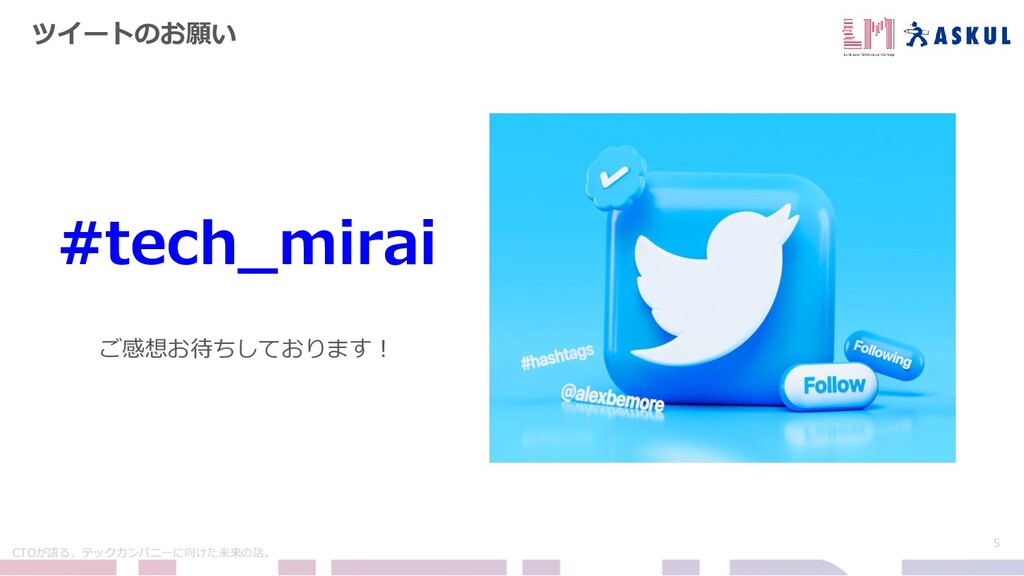 CTOが語る、テックカンパニーに向けた未来の話。 ツイートのお願い 5 #tech_mirai...