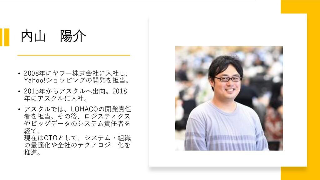 内山 陽介 • 2008年にヤフー株式会社に入社し、 Yahoo!ショッピングの開発を担当。 ...