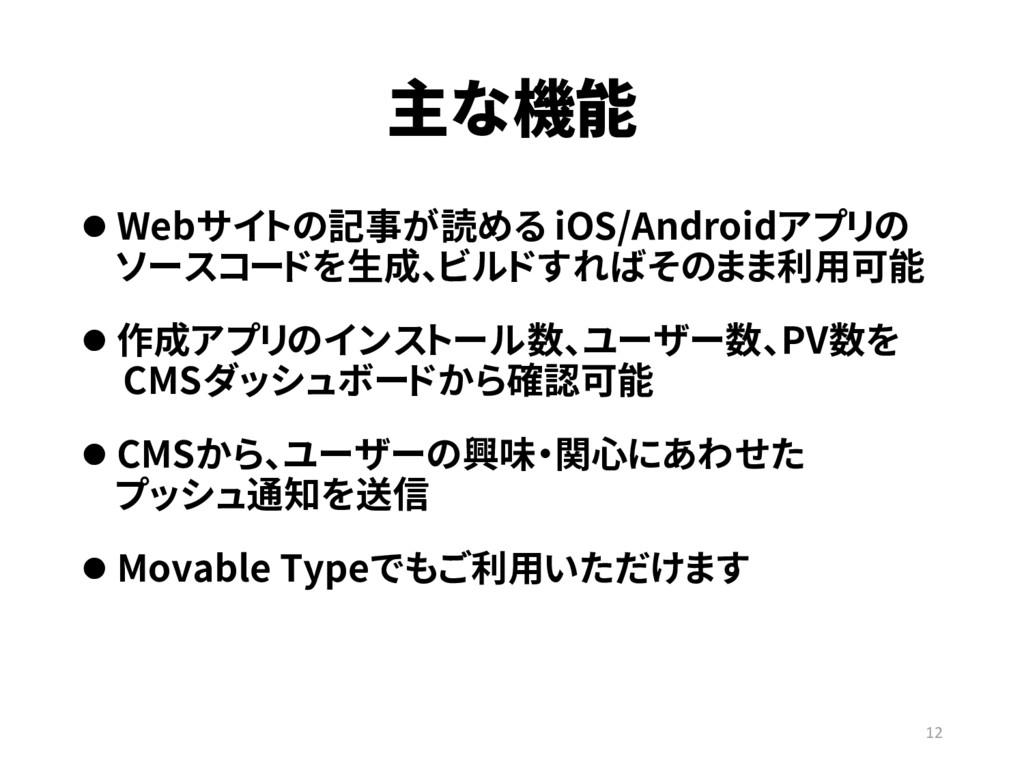 主な機能 12  Webサイトの記事が読める iOS/Androidアプリの ソースコードを...