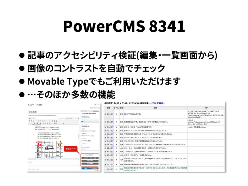 PowerCMS 8341  記事のアクセシビリティ検証(編集・一覧画面から)  画像のコ...