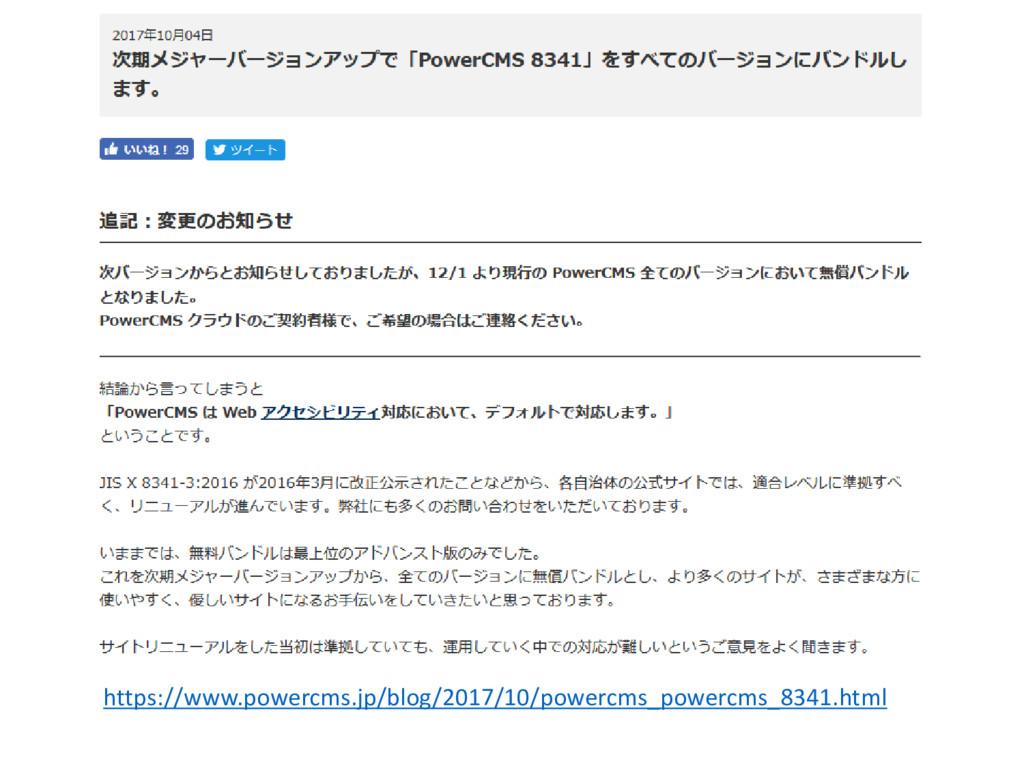 https://www.powercms.jp/blog/2017/10/powercms_p...