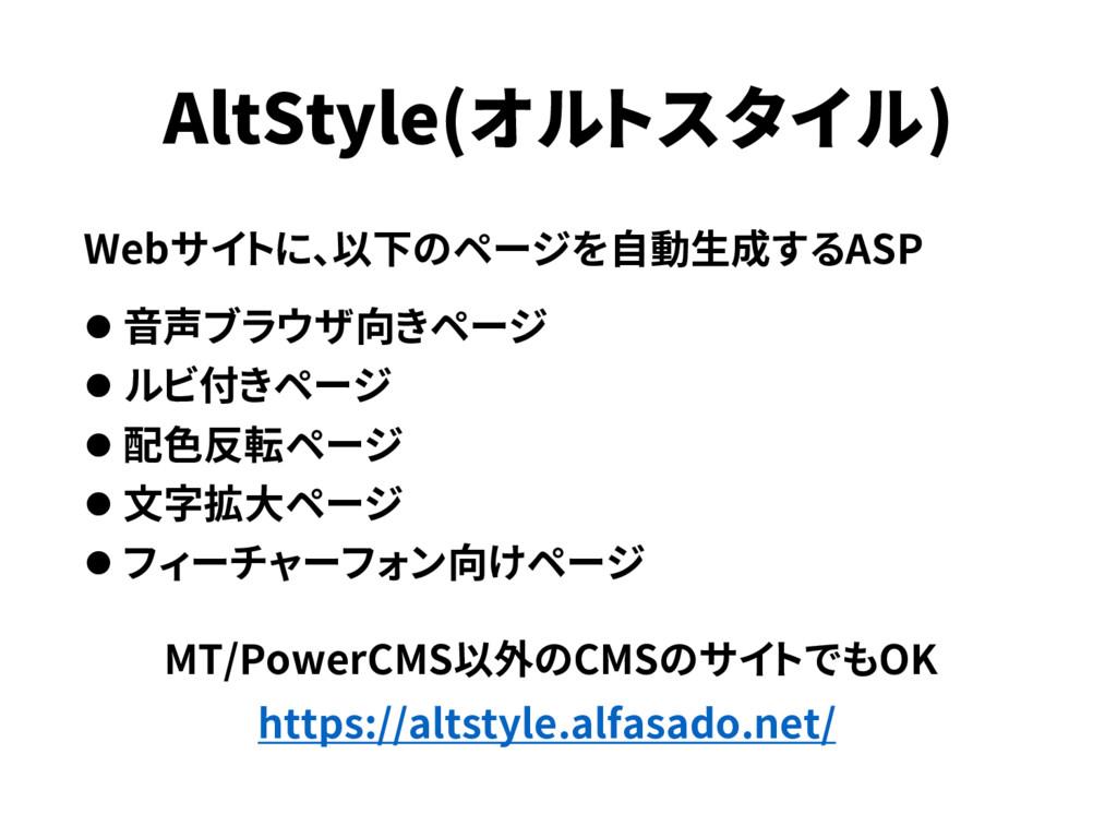 AltStyle(オルトスタイル) Webサイトに、以下のページを自動生成するASP  音声...