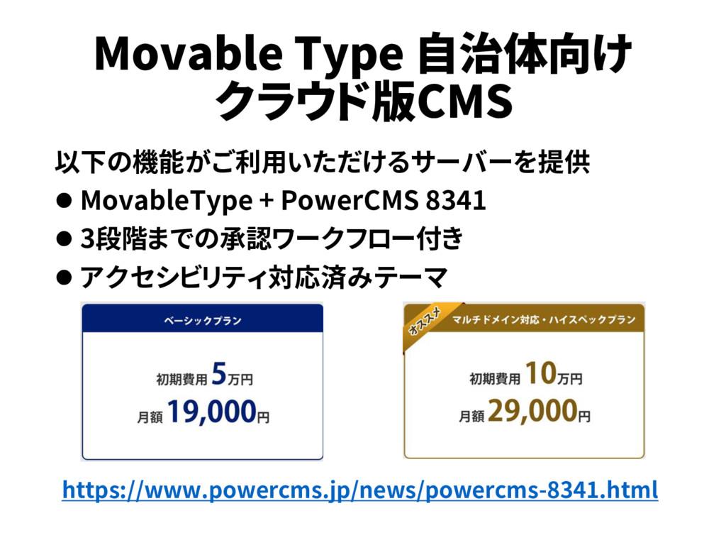 Movable Type 自治体向け クラウド版CMS 以下の機能がご利用いただけるサーバーを...