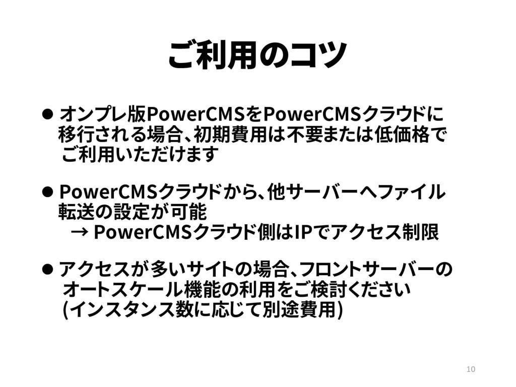 ご利用のコツ  オンプレ版PowerCMSをPowerCMSクラウドに 移行される場合、初期...