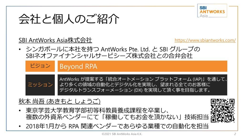 会社と個人のご紹介 SBI AntWorks Asia株式会社 • シンガポールに本社を持つ ...