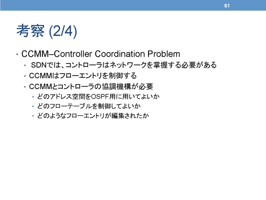 考察 (2/4) • CCMM–Controller Coordination Prob...