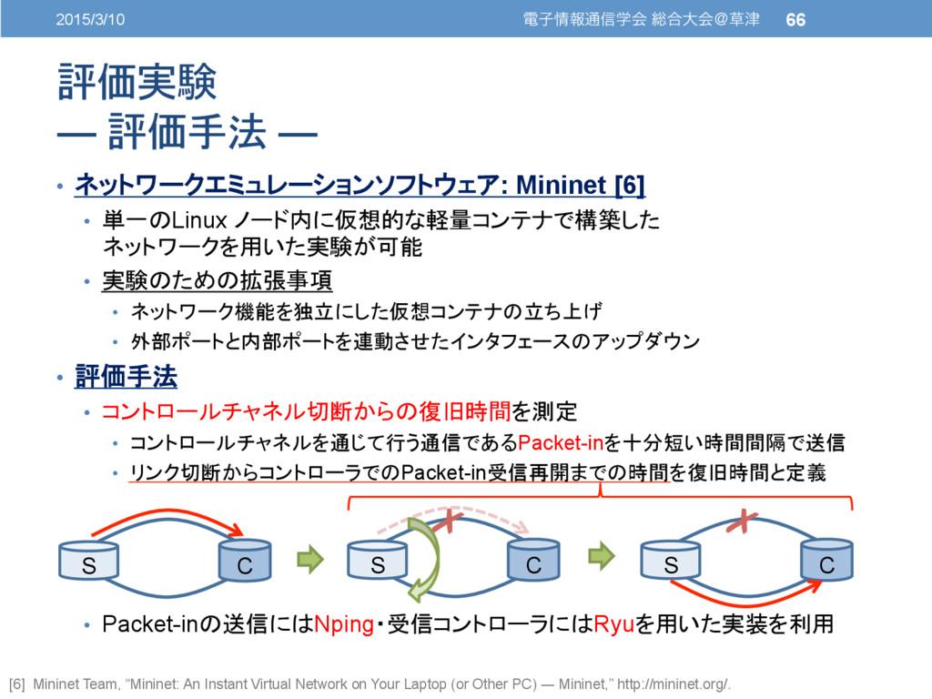 • ネットワークエミュレーションソフトウェア: Mininet [6] • 単一のLinu...
