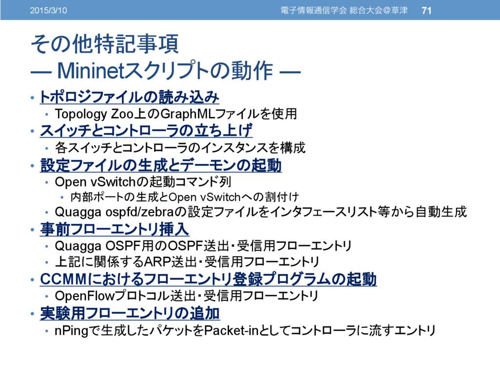 その他特記事項 ― Mininetスクリプトの動作 ― • トポロジファイルの読み込み ...