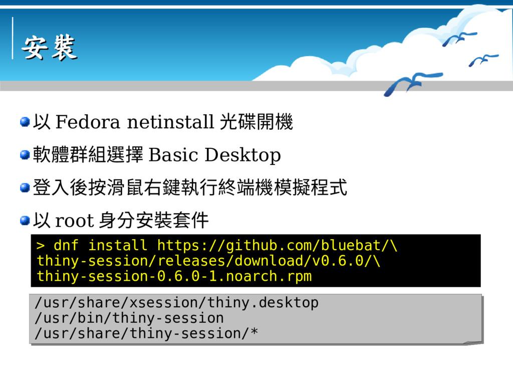 安裝 安裝 以 Fedora netinstall 光碟開機 軟體群組選擇 Basic Des...
