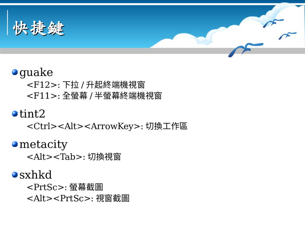 快捷鍵 快捷鍵 guake <F12>: 下拉 / 升起終端機視窗 <F11>: 全螢幕 / ...