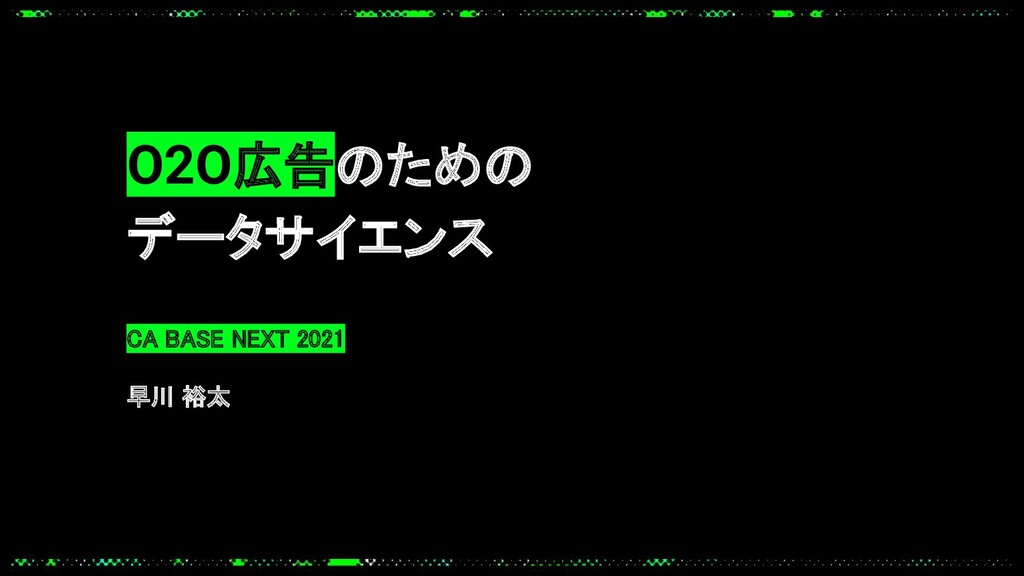 O2O広告のための データサイエンス CA BASE NEXT 2021  早川 裕太