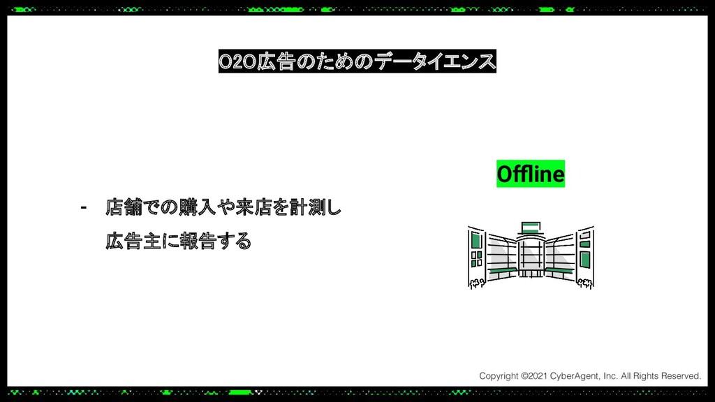 Offline - 店舗での購入や来店を計測し 広告主に報告する O2O広告のためのデータイエンス