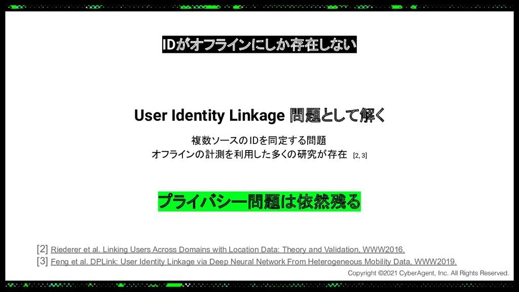 プライバシー問題は依然残る [2] Riederer et al. Linking Users...