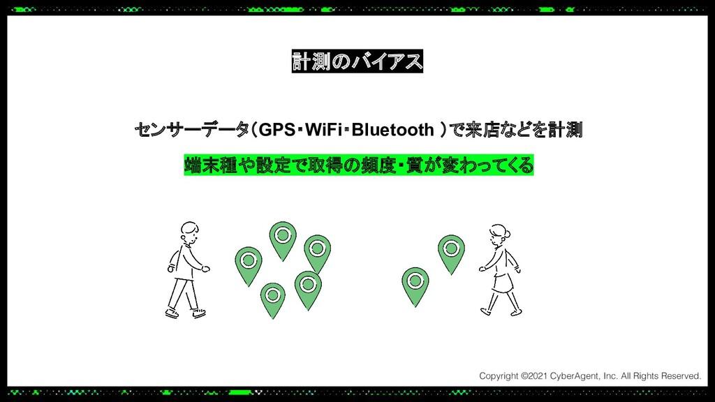 センサーデータ(GPS・WiFi・Bluetooth )で来店などを計測 端末種や設定で取得の...