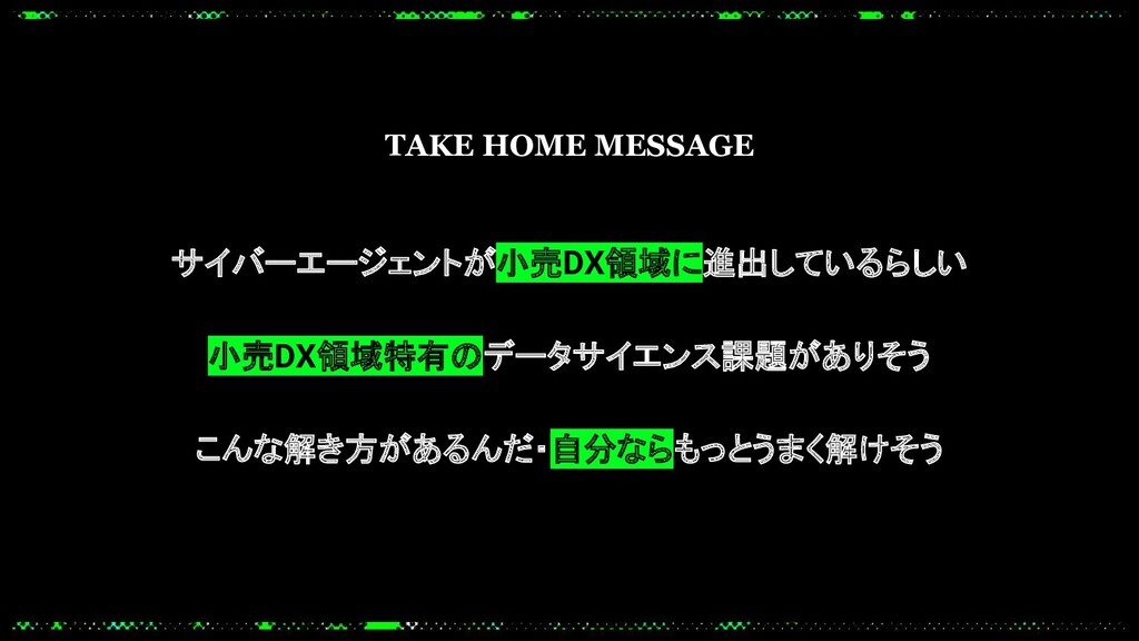 TAKE HOME MESSAGE サイバーエージェントが小売DX領域に進出しているらしい 小...