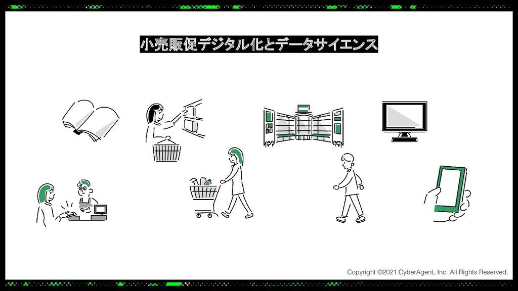 小売販促デジタル化とデータサイエンス
