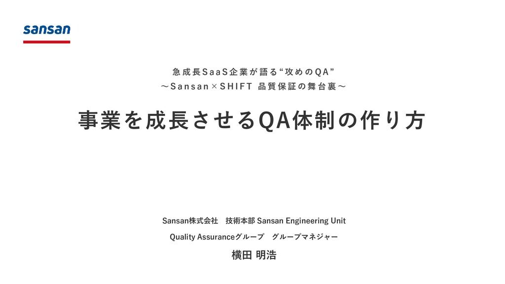 事業を成長させるQA体制の作り方 Sansan株式会社 技術本部 Sansan Enginee...