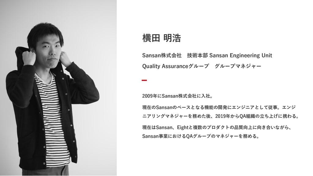 2009年にSansan株式会社に入社。 現在のSansanのベースとなる機能の開発にエンジニ...