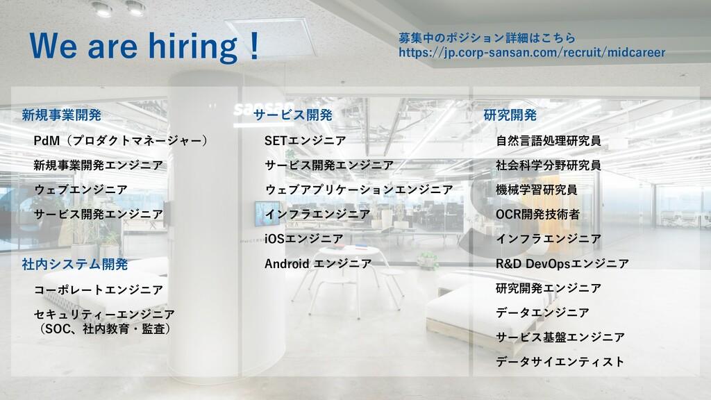 We are hiring! 新規事業開発 PdM(プロダクトマネージャー) 新規事業開発エン...