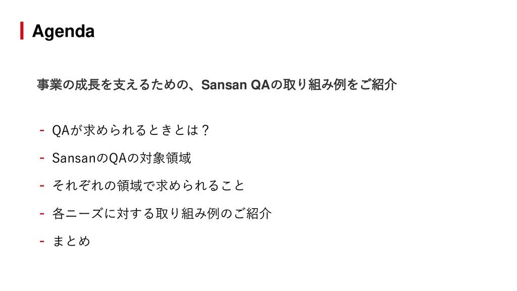 Agenda - QAが求められるときとは? - SansanのQAの対象領域 - それぞれの...