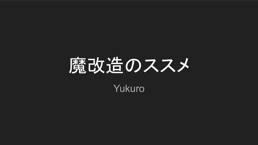 魔改造のススメ Yukuro