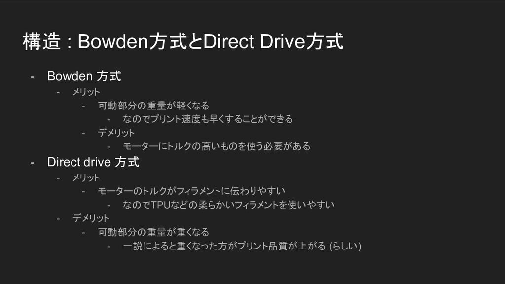 構造 : Bowden方式とDirect Drive方式 - Bowden 方式 - メリット...