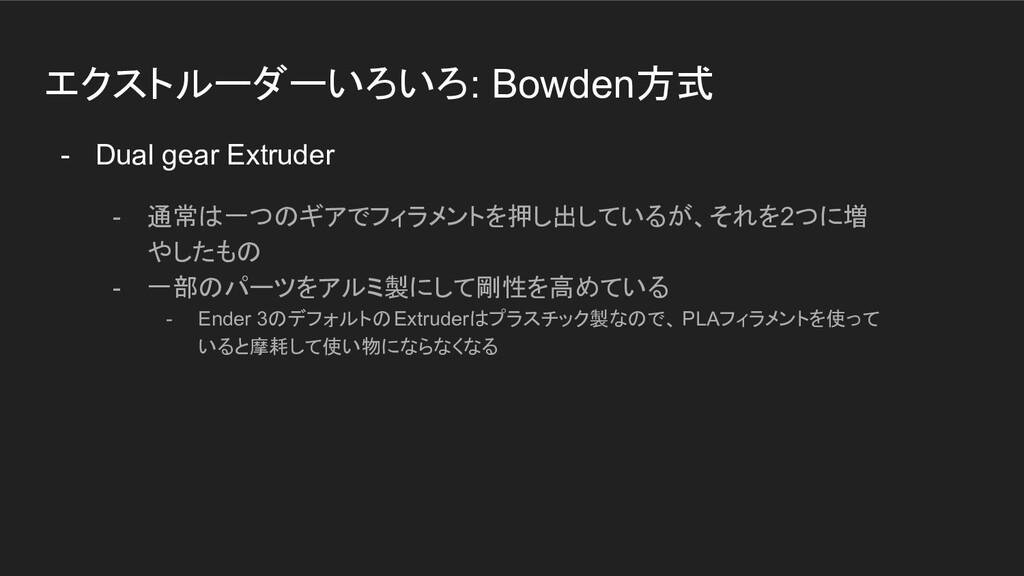 エクストルーダーいろいろ: Bowden方式 - 通常は一つのギアでフィラメントを押し出してい...