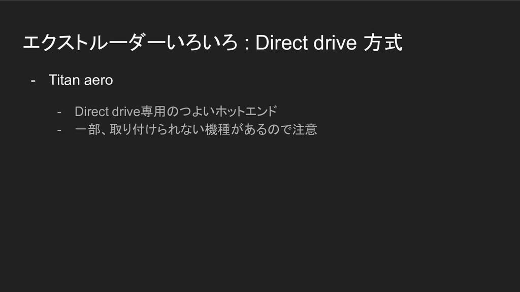 エクストルーダーいろいろ : Direct drive 方式 - Direct drive専用...