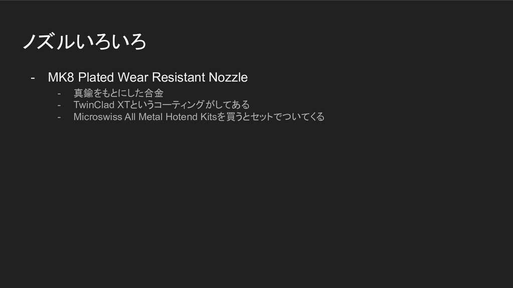 ノズルいろいろ - MK8 Plated Wear Resistant Nozzle - 真鍮...